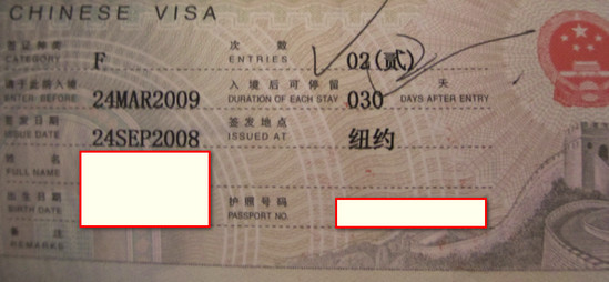 Chinese Visa - Double Entry. (c) 2013 The Flight Deal